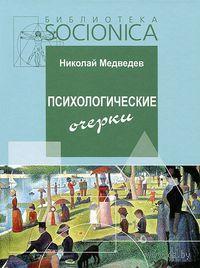 Психологические очерки. Работы 1985-87 гг.. Николай Медведев