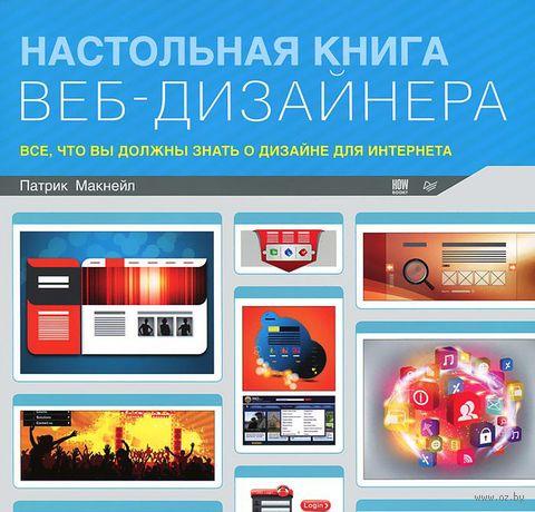 Настольная книга веб-дизайнера. Патрик Макнейл