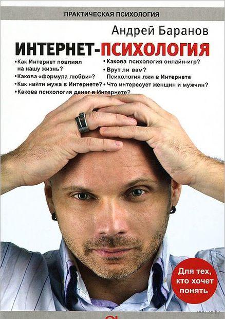 Интернет-психология. Андрей Баранов