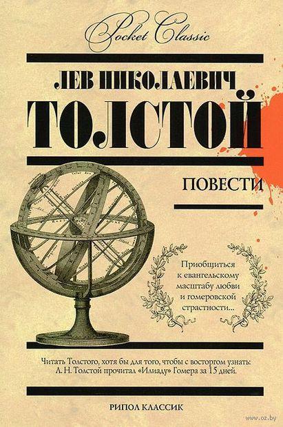 Л. Н. Толстой. Повести. Лев Толстой