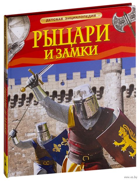 Рыцари и замки. Филипп Симон, Мари-Лор Буэ