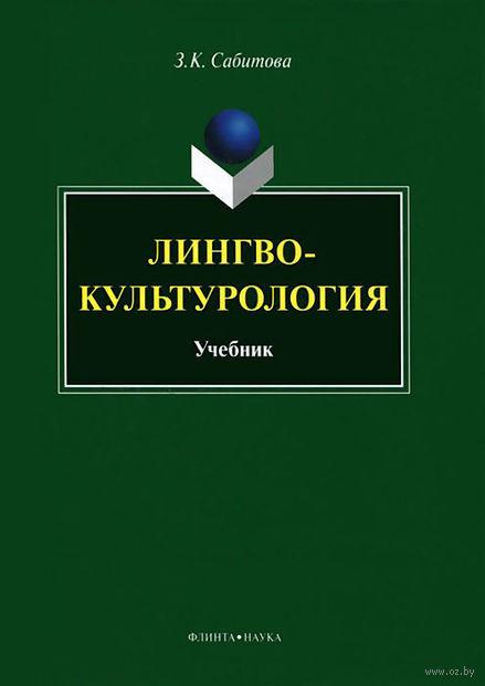 Лингвокультурология. Зинаида Сабитова