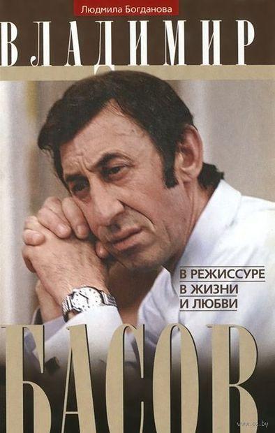 Владимир Басов. В режиссуре, в жизни и любви. Людмила Богданова