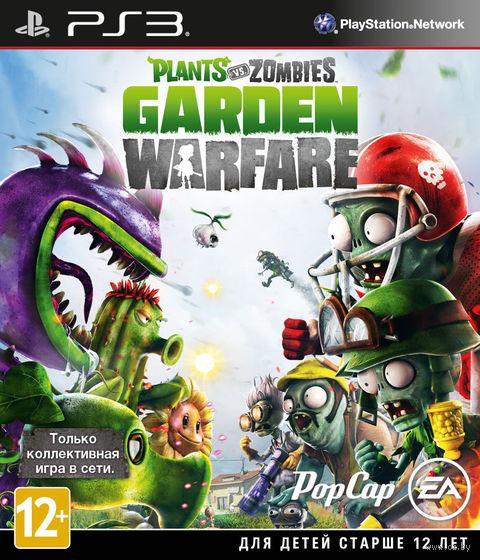 Plants vs. Zombies Garden Warfare (PS3)