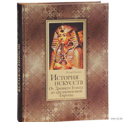История искусств. От древнего Египта до средневековой Европы. Петр Гнедич