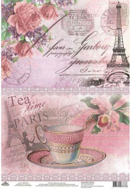 "Бумага для декупажа рисовая ""Завтрак в Париже"" (210х300 мм)"