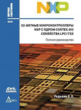 32-битные микроконтроллеры NXP с ядром Cortex-M3 семейства LPC17xx. П. Редькин