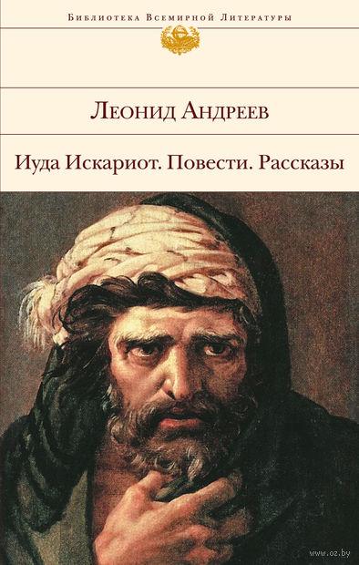 Иуда Искариот. Повести. Рассказы — фото, картинка