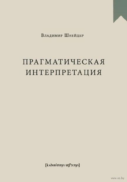 Прагматическая интерпретация. Владимир Шнейдер