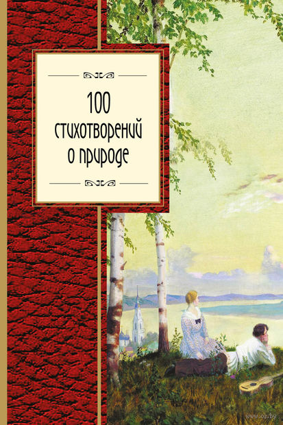 100 стихотворений о природе — фото, картинка