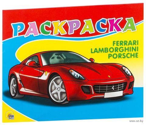 Ferrari. Lamborghini. Porsche. Раскраска