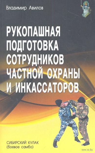 Рукопашная подготовка сотрудников частной охраны и инкассаторов — фото, картинка