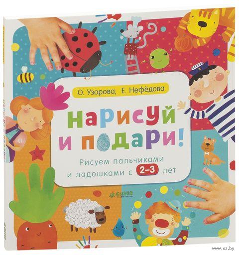 Нарисуй и подари! Рисуем пальчиками и ладошками с 2-3 лет — фото, картинка