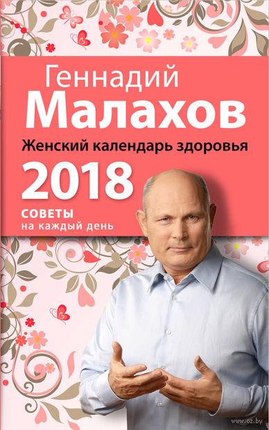Женский календарь здоровья. 2018 год — фото, картинка