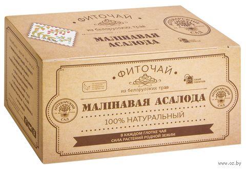 "Фиточай ""Аптекарский сад. Малiнавая асалода"" (25 пакетиков; саше) — фото, картинка"