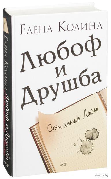 Любоф и Друшба. Елена Колина