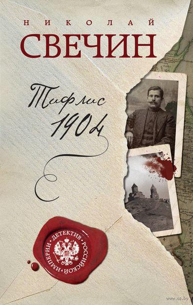Тифлис 1904 — фото, картинка