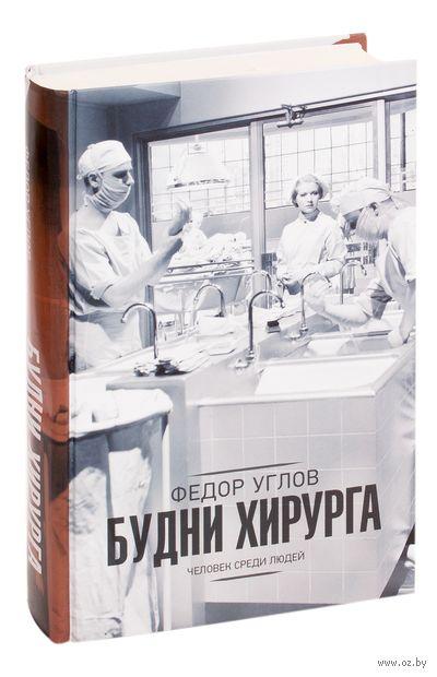Будни хирурга — фото, картинка