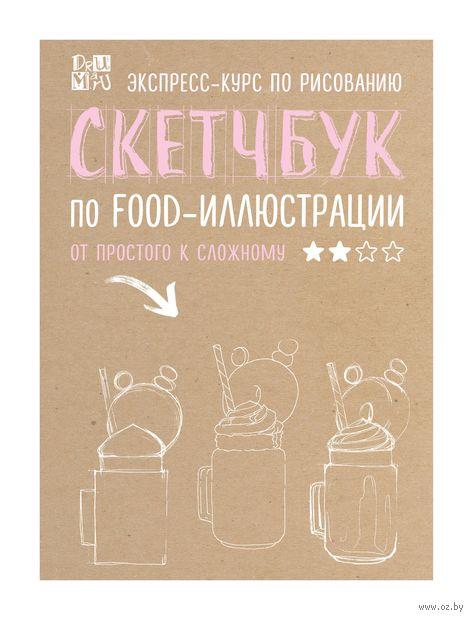 Скетчбук по food-иллюстрации — фото, картинка
