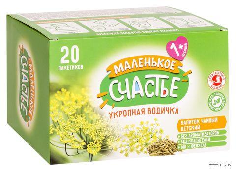"""Напиток чайный детский """"Маленькое счастье. Укропная водичка"""" (20 пакетиков) — фото, картинка"""