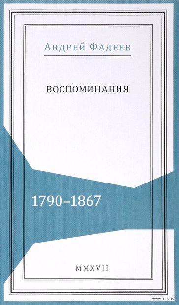 Воспоминания 1790-1867 годов — фото, картинка