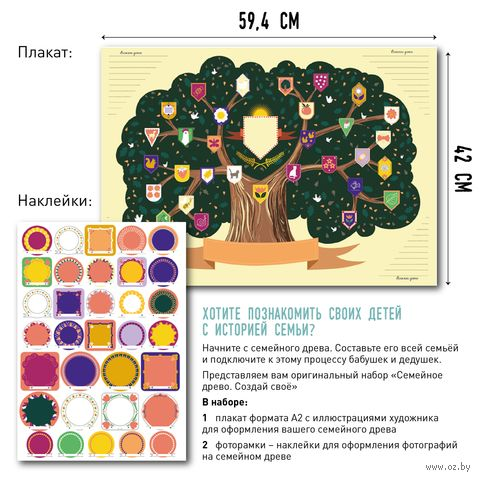 "Плакат для заполнения ""Семейное древо"" — фото, картинка"