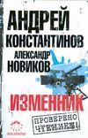 Изменник. Андрей Константинов, Александр Новиков