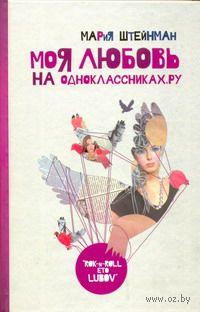 Моя любовь на Одноклассниках. Ру — фото, картинка