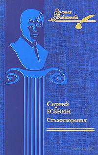 Сергей Есенин. Стихотворения — фото, картинка