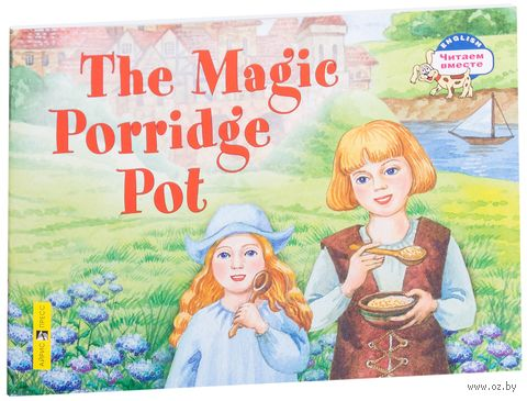The Magic Porridge Pot. Н. Наумова