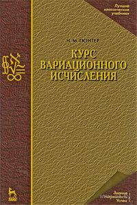 Курс вариационного исчисления. Николай Гюнтер