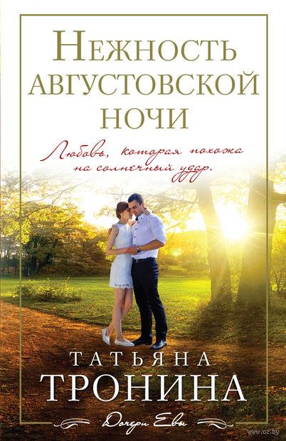 Нежность августовской ночи (м). Татьяна Тронина