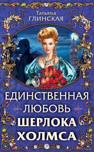 Единственная любовь Шерлока Холмса. Татьяна Глинская