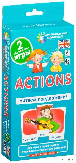 Actions. Читаем предложения. Набор карточек. Английский язык. 6 уровень — фото, картинка