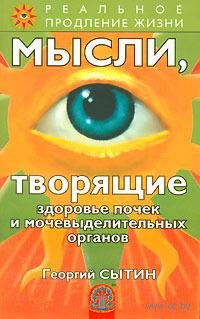 Мысли, творящие здоровье почек и мочевыделительных органов. Георгий Сытин