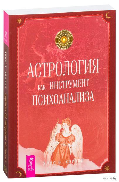 Астрология как инструмент психоанализа — фото, картинка