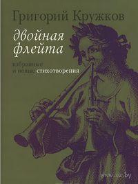 Двойная флейта: избранные и новые стихотворения. Григорий Кружкок