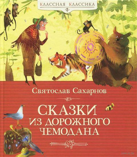 Сказки из дорожного чемодана. Святослав Сахарнов