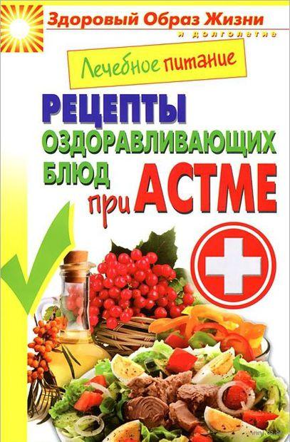 Лечебное питание. Рецепты оздоравливающих блюд при астме. М. Смирнова