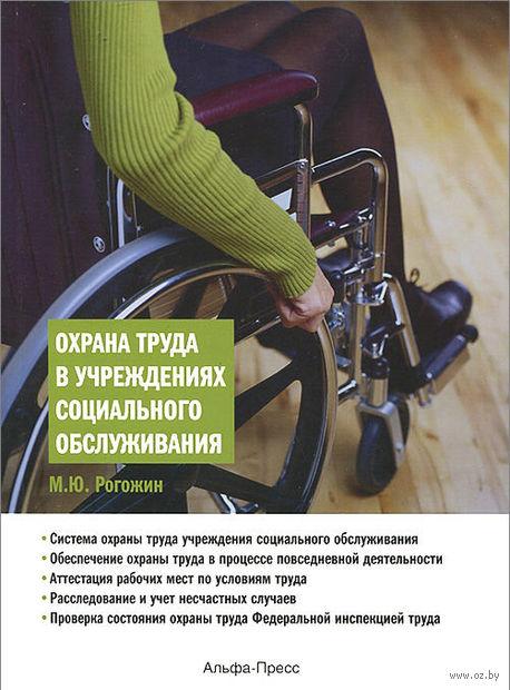 Охрана труда в учреждениях социального обслуживания. М. Рогожин