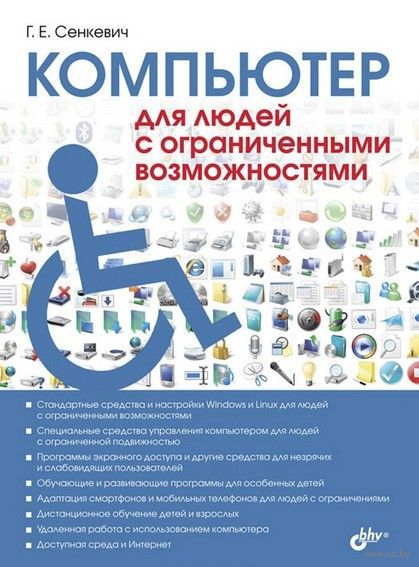 Компьютер для людей с ограниченными возможностями. Глеб Сенкевич