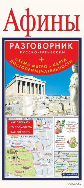 Афины. Русско-греческий разговорник (+ схема метро, карта, достопримечательности)
