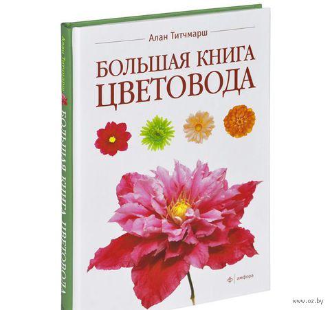 Большая книга цветовода. Алан Титчмарш