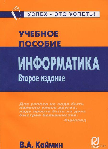 Информатика. Учебное пособие. Виталий Каймин