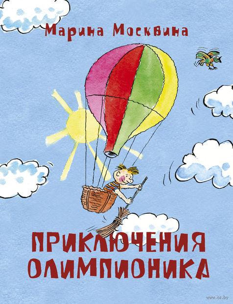 Приключения Олимпионика. Марина Москвина