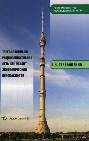Телевизионная и радиовещательная сеть как объект экономической безопасности. Борис Теребиленко