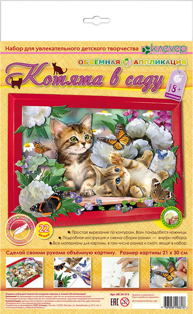 """Картина-аппликация """"Котята в саду"""""""