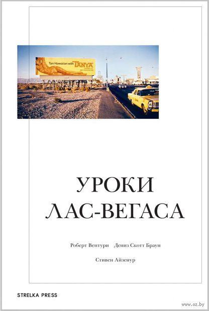 Уроки Лас-Вегаса: забытый символизм архитектурной формы. Роберт Вентури