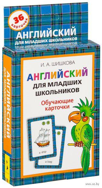 Английский для младших школьников (набор из 36 карточек). И. Шишкова