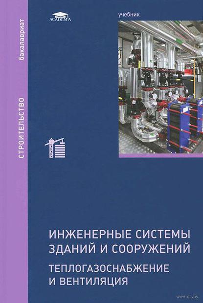 Инженерные системы зданий и сооружений. Теплогазоснабжение и вентиляция